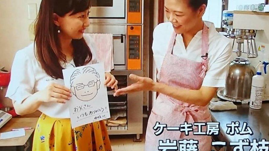 父の日ケーキ テレビでご紹介頂きました☆