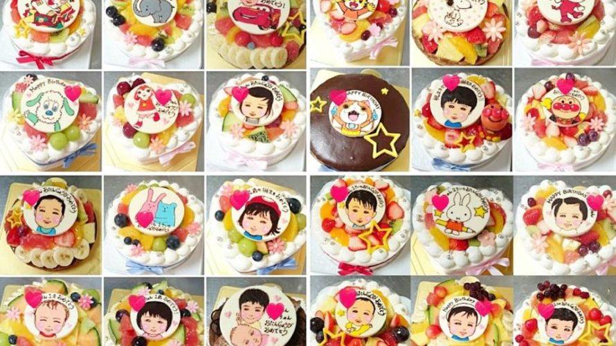 1~2才のお子様に人気のお誕生日ケーキ☆