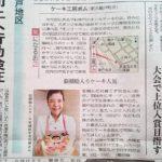 山陽新聞に掲載いただきました☆