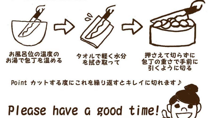 ケーキを上手に切る方法