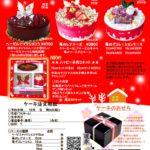 クリスマスケーキのチラシができました☆