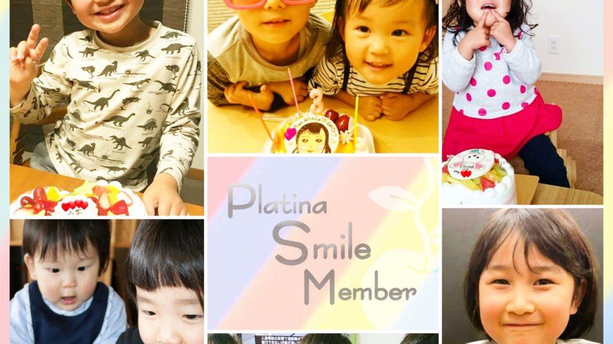 プラチナスマイル会員さん。一緒に笑顔の幸循環を創りましょう!^^