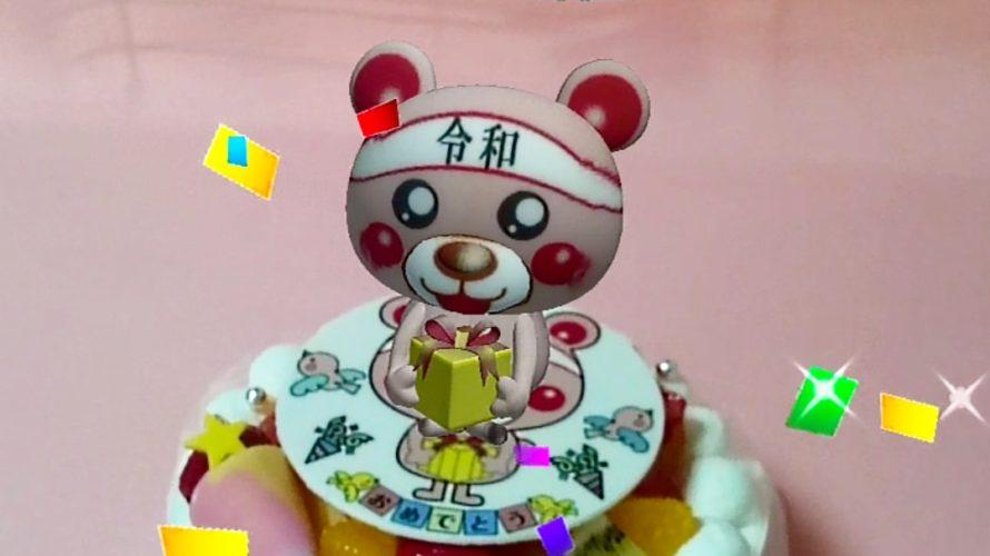 『令和』をお祝いしましょう♪飛び出すクマさん・令和ケーキ