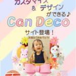 ご自身でカスタマイズ&デザインしたケーキをプレゼントします♪ CanDeco(キャンデコ)モニター募集!