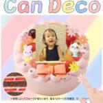オンリーワンのケーキが自分できる『CanDeco』サイトが登場しました☆