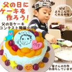 6月16日『父の日』♡ お子様と一緒にケーキを作ってプレゼントしませんか♪ ポムでは簡単にお作りいただける「手作りケーキキット」をご用意いたしました^^  同時に『父の日ケーキコンテスト』も開催致します!  期間中(6月8日~6月17日)ケーキキットを使用して作った作品を写真に撮って、ポムに送るだけでエントリー完了☆ 最優秀作品にはケーキ10,000円クーポンプレゼント致します^0^  心のこもった力作を沢山お待ちしておりま~す!