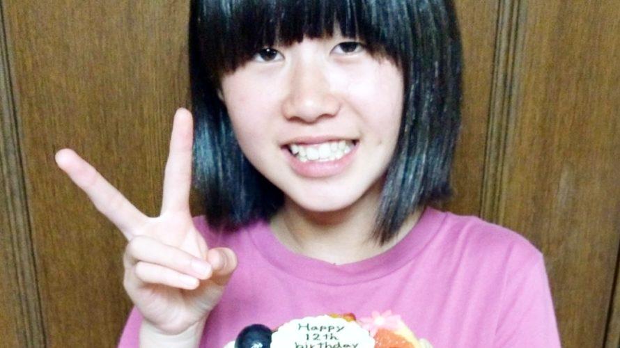 12才のお誕生日❤️ フルーツのタルトでお祝いいただきました(^-^) この素敵な笑顔が沢山の一年でございますよ~に♪ いつもありがとうございます☆