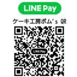 ラインペイ  LINE Pay 使えるようになりました(^-^) PayPayも可能です♪