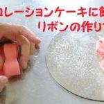 デコレーションケーキに飾るリボンの作り方♪