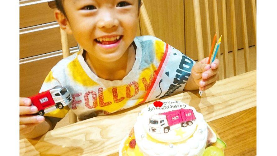 5才のお誕生日もオリジナルケーキでお祝い♪