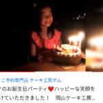 ハッピーなお誕生日パーティムービー^_^