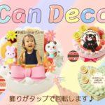 カスタマイズできるケーキ、キャンデコ♪制作事例をご紹介^_^