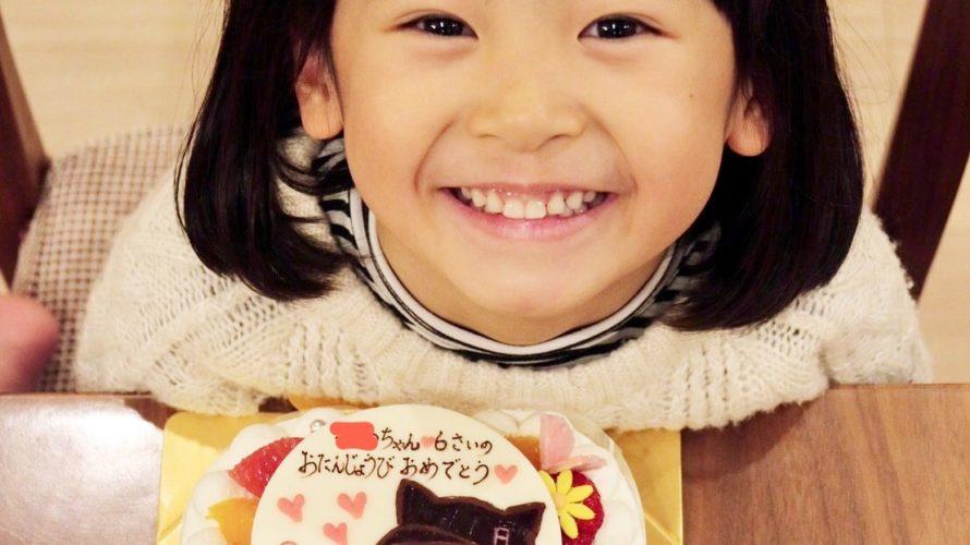 6歳お誕生日会❤