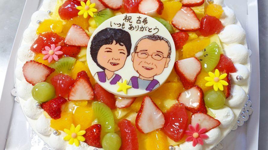 古希お祝いケーキ☆