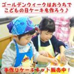 GWはおうちで『子供の日ケーキ』を作ろう♪