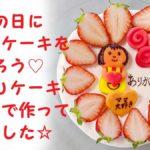 母の日手作りケーキキット^_^
