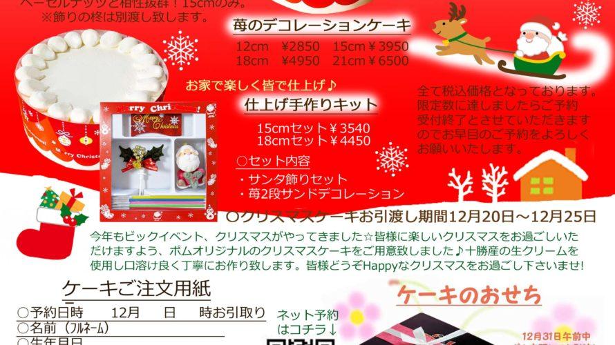 クリスマスケーキのチラシが出来ました☆ポスティングパートナー募集! 散歩がてらにお小遣いを稼ぎ♪ 当店のチラシ300枚をご近所様にポスティングしていただければ、 「現金1500円」と当店でご利用できる「500円OFFチケット」 をお支払いします
